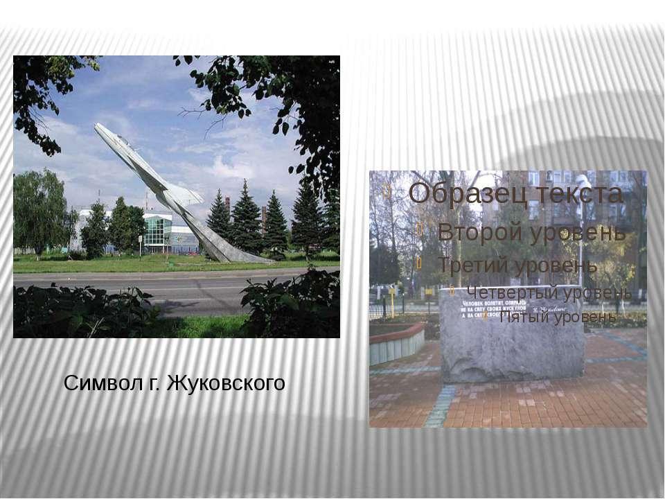 Символ г. Жуковского