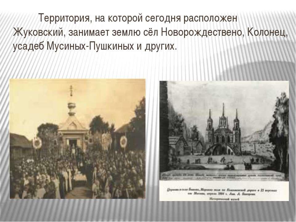 Территория, на которой сегодня расположен Жуковский, занимает землю сёл Новор...