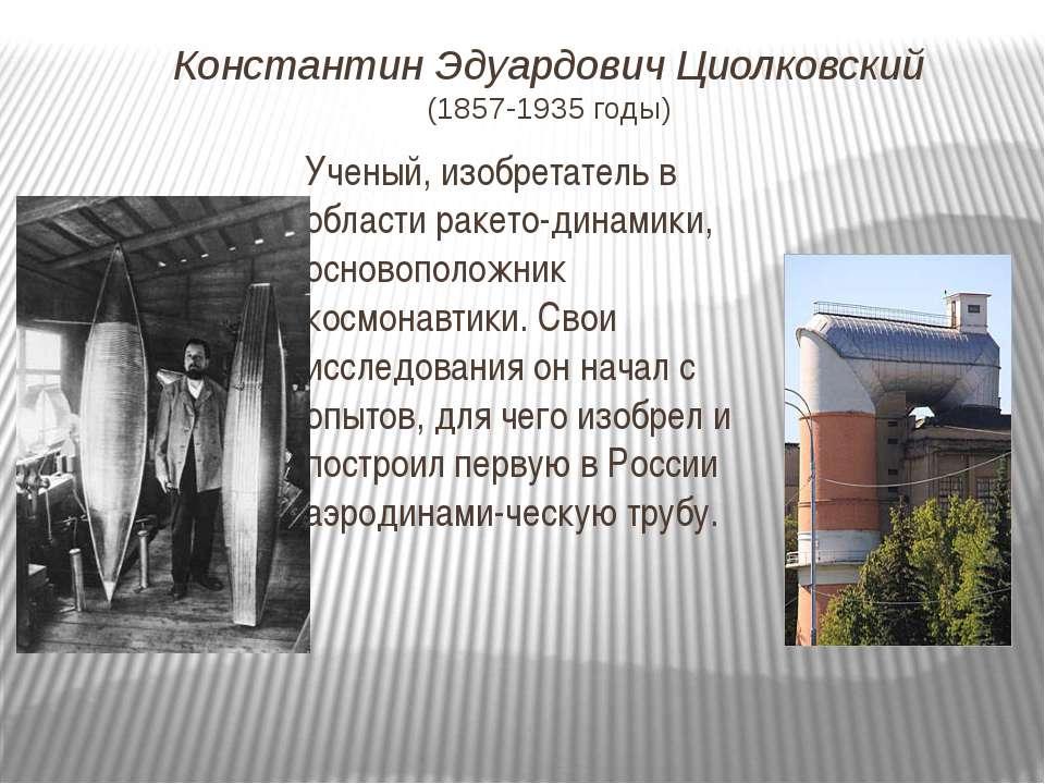 Константин Эдуардович Циолковский (1857-1935 годы) Ученый, изобретатель в обл...