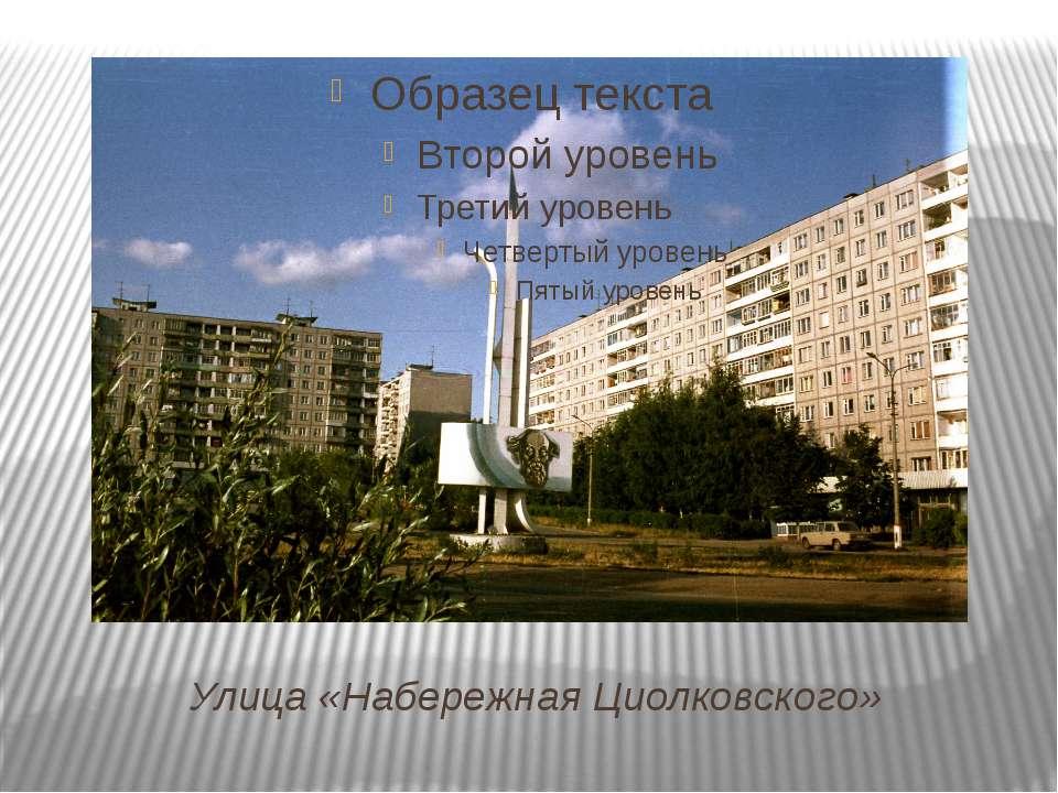 Улица «Набережная Циолковского»