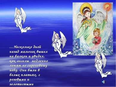 …Несколько дней назад мальчик вышел на балкон и увидел, как ангелы медленно л...