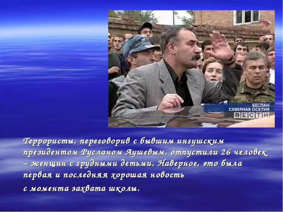 Террористы, переговорив с бывшим ингушским президентом Русланом Аушевым, отпу...
