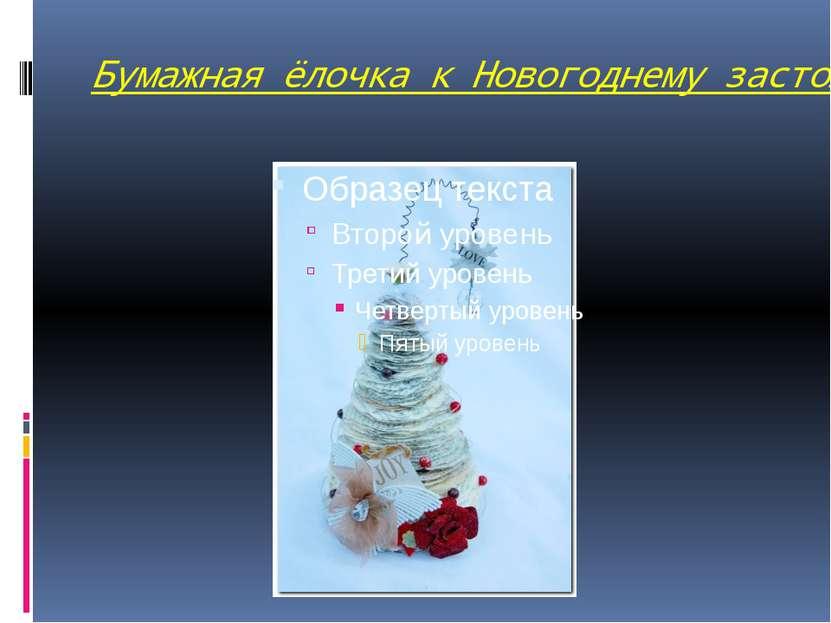 Бумажная ёлочка к Новогоднему застолью