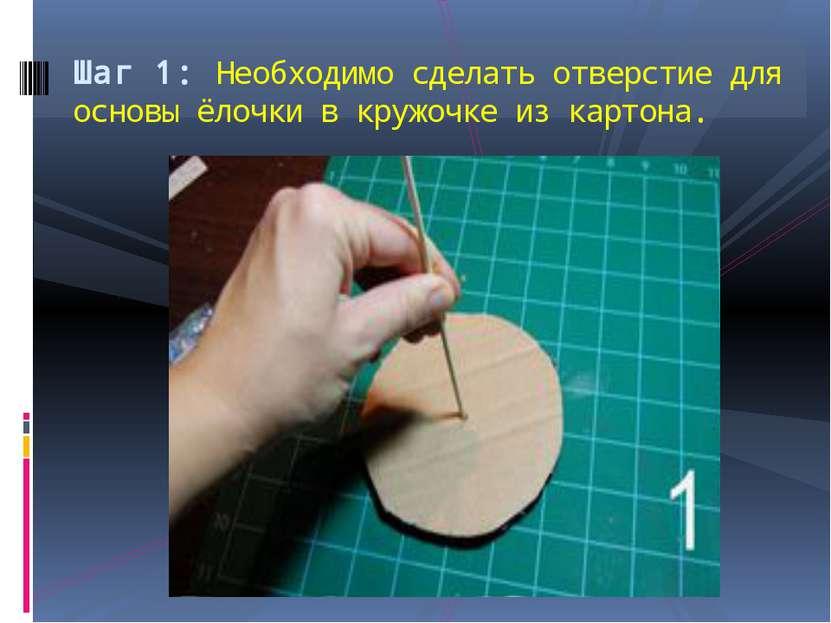 Шаг 1: Необходимо сделать отверстие для основы ёлочки в кружочке из картона.