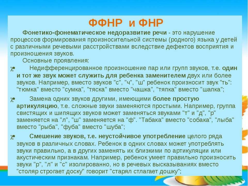ФФНР (фонетико-фонематическое недоразвитие речи) ФФНРи ФНР Фонетико-фонемат...