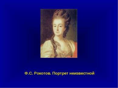 Ф.С. Рокотов. Портрет неизвестной