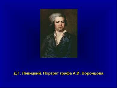 Д.Г. Левицкий. Портрет графа А.И. Воронцова