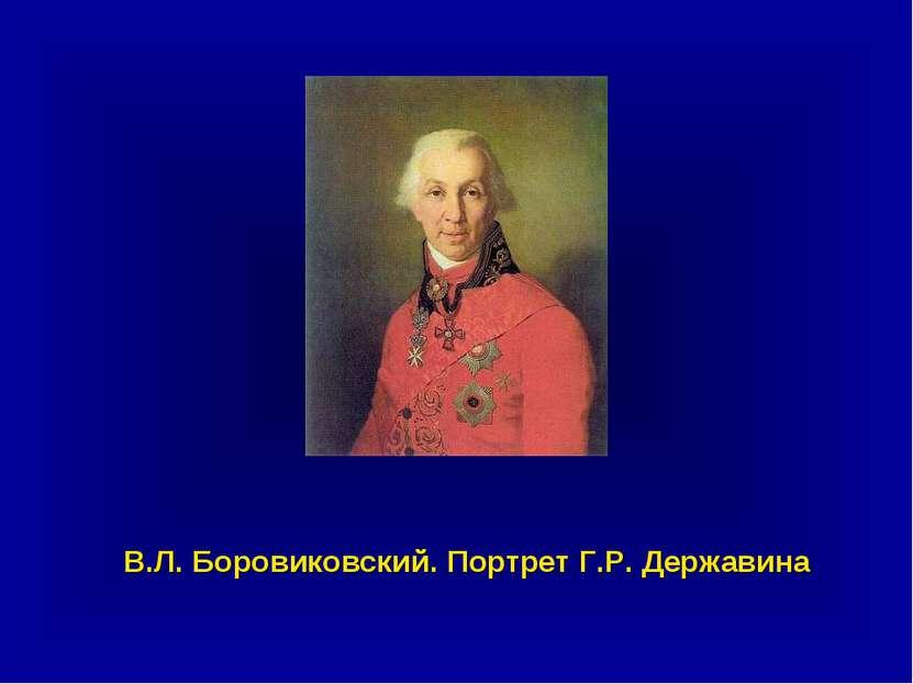 В.Л. Боровиковский. Портрет Г.Р. Державина