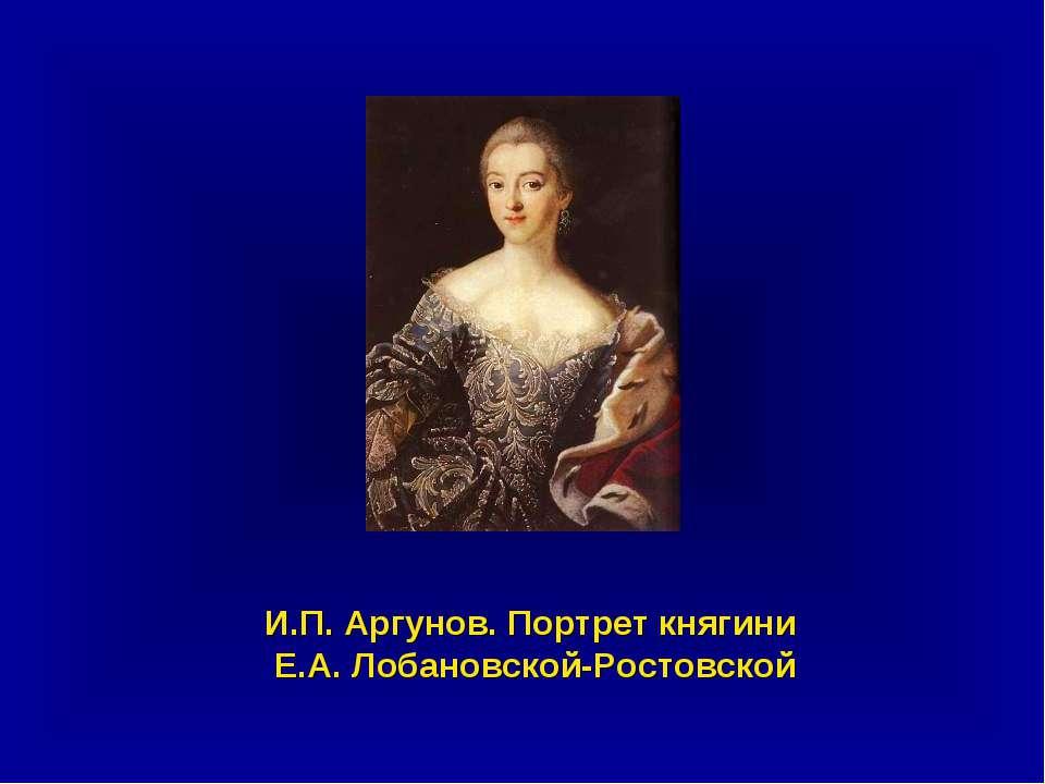 И.П. Аргунов. Портрет княгини Е.А. Лобановской-Ростовской