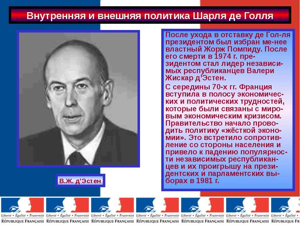 Внутренняя и внешняя политика Шарля де Голля В 1981 г. на президентских и пар...