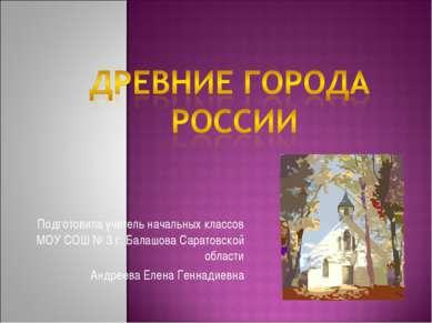 Подготовила учитель начальных классов МОУ СОШ № 3 г. Балашова Саратовской обл...