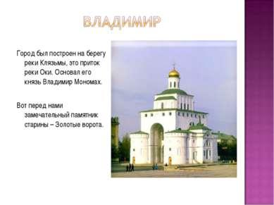 Город был построен на берегу реки Клязьмы, это приток реки Оки. Основал его к...
