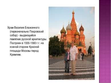 Храм Василия Блаженного (первоначально Покровский собор) - выдающийся памятни...