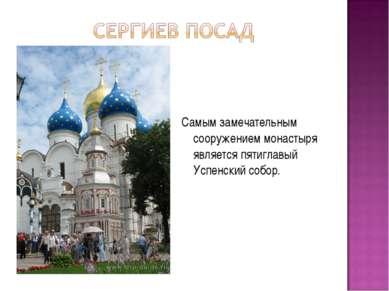 Самым замечательным сооружением монастыря является пятиглавый Успенский собор.