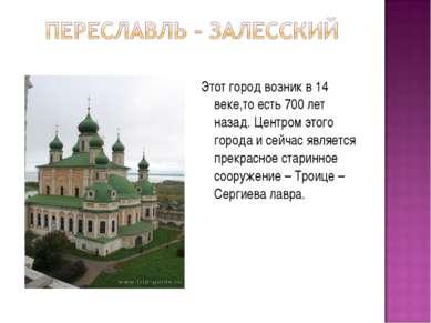 Этот город возник в 14 веке,то есть 700 лет назад. Центром этого города и сей...