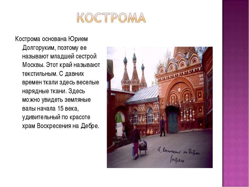 Кострома основана Юрием Долгоруким, поэтому ее называют младшей сестрой Москв...