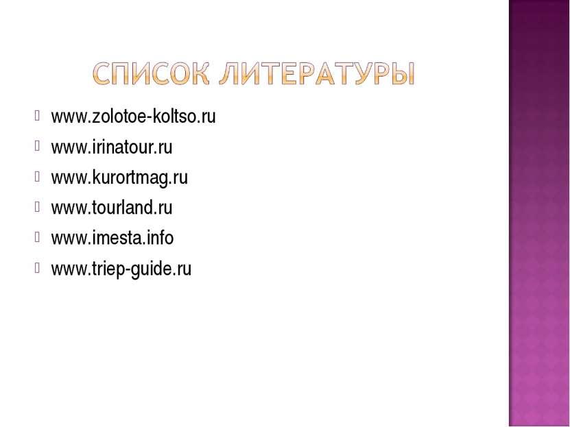 www.zolotoe-koltso.ru www.irinatour.ru www.kurortmag.ru www.tourland.ru www.i...