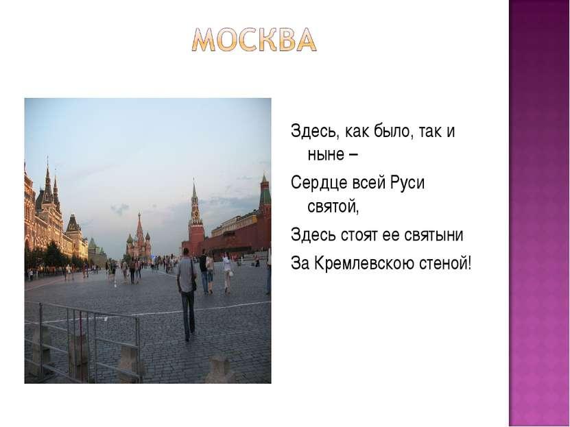 Здесь, как было, так и ныне – Сердце всей Руси святой, Здесь стоят ее святыни...