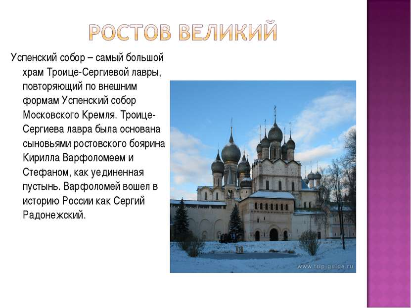 Успенский собор – самый большой храм Троице-Сергиевой лавры, повторяющий по в...