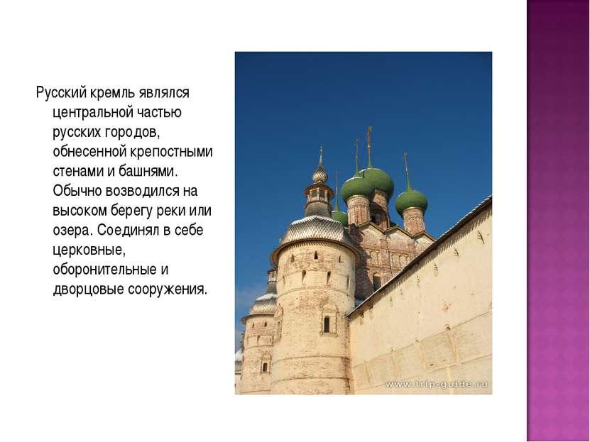 Русский кремль являлся центральной частью русских городов, обнесенной крепост...