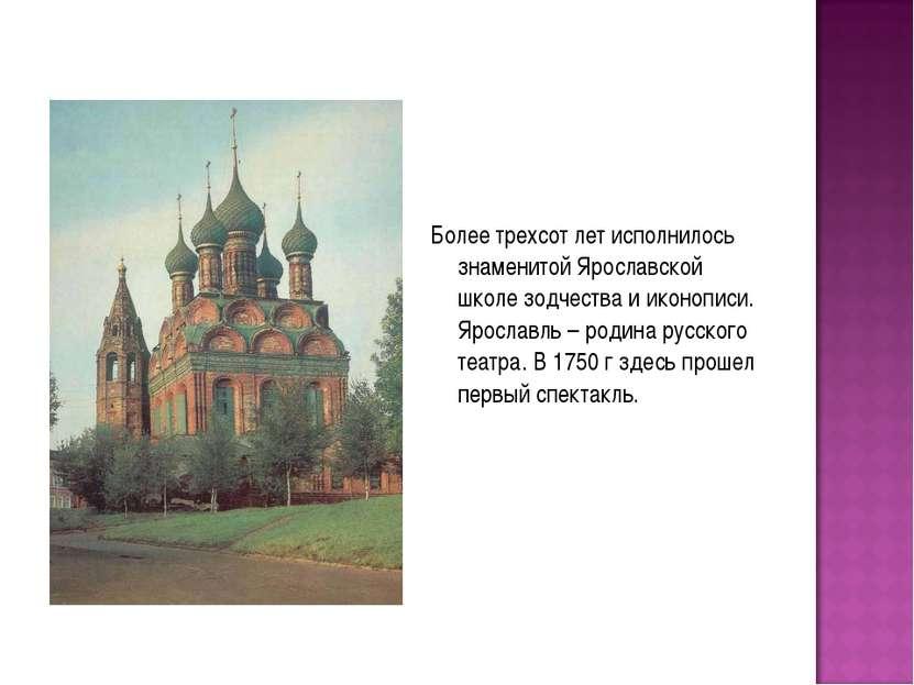 Более трехсот лет исполнилось знаменитой Ярославской школе зодчества и иконоп...