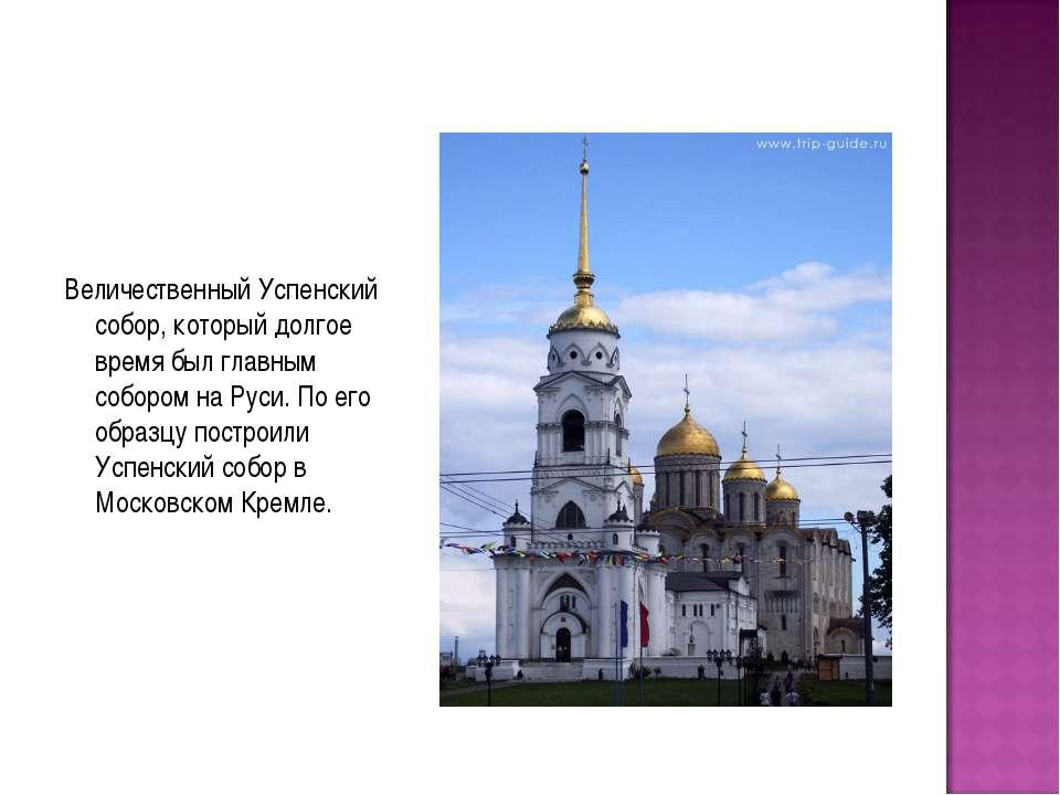 Величественный Успенский собор, который долгое время был главным собором на Р...