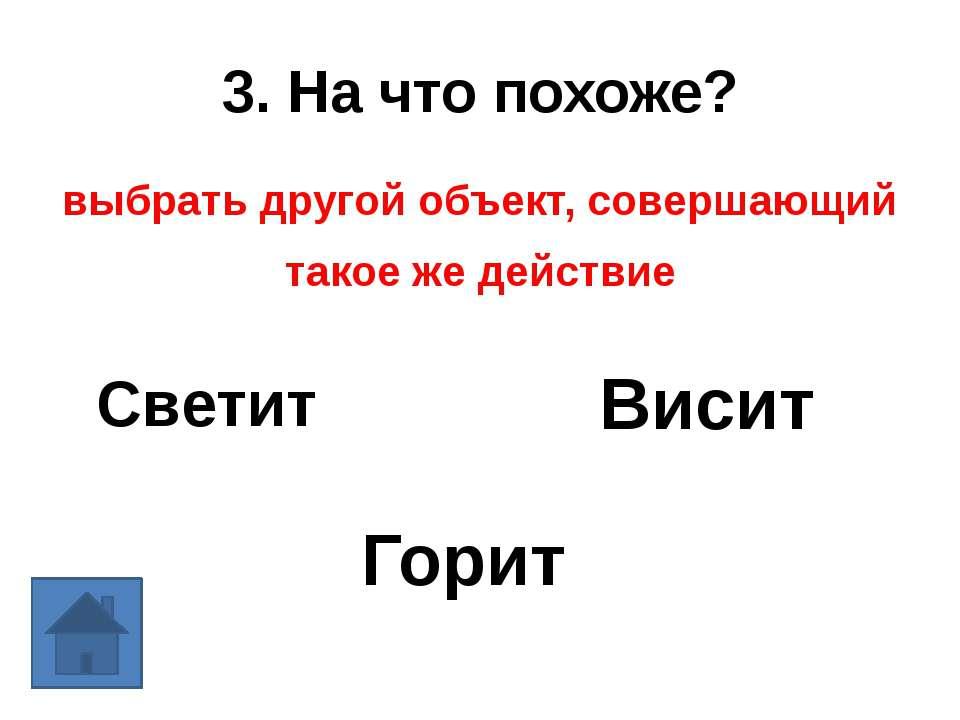 Придумать метафоры по алгоритму к словам ЛУНА НЕБЕСНЫЙ СЫР