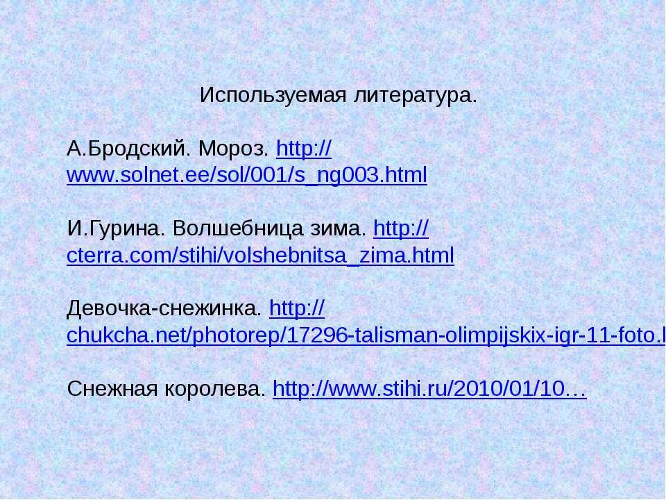 Используемая литература. А.Бродский. Мороз. http://www.solnet.ee/sol/001/s_ng...