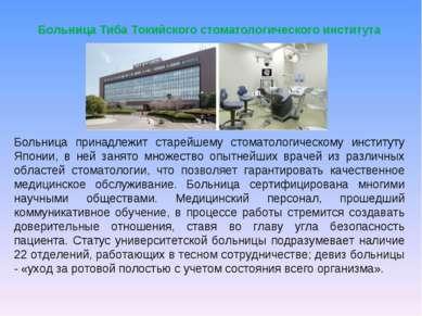 Больница Тиба Токийского стоматологического института Больница принадлежит ст...