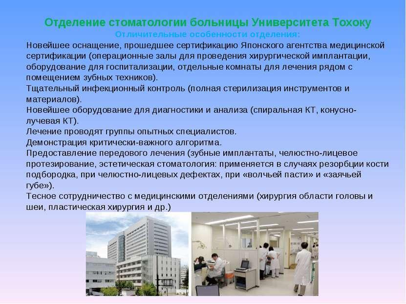 Отделение стоматологии больницы Университета Тохоку Отличительные особенности...