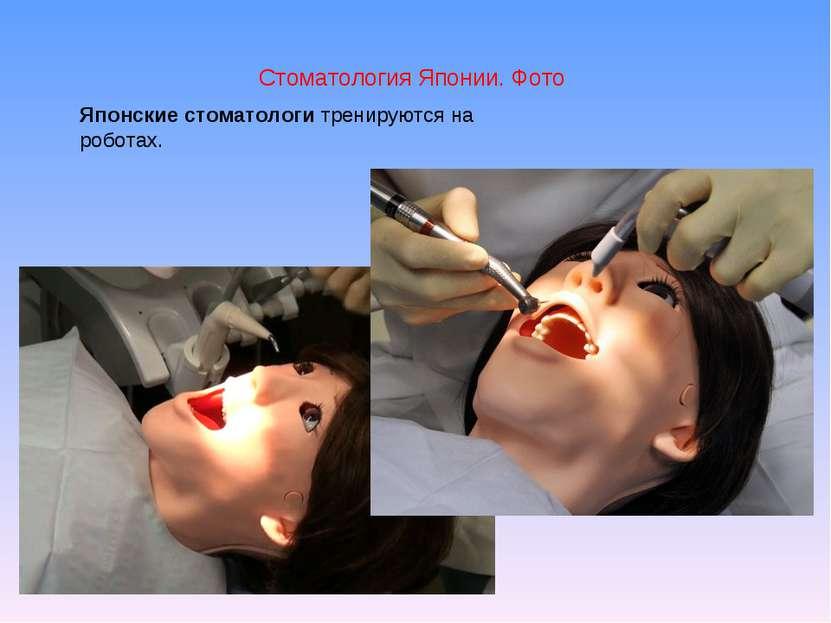 Стоматология Японии. Фото Японские стоматологи тренируются на роботах.