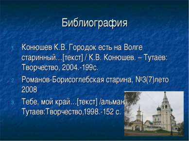 Библиография Конюшев К.В. Городок есть на Волге старинный…[текст] / К.В. Коню...
