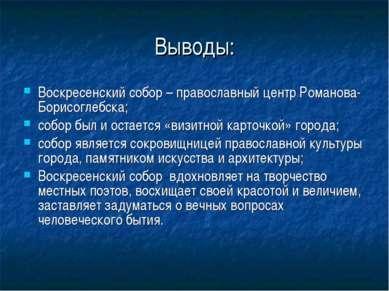 Выводы: Воскресенский собор – православный центр Романова-Борисоглебска; собо...