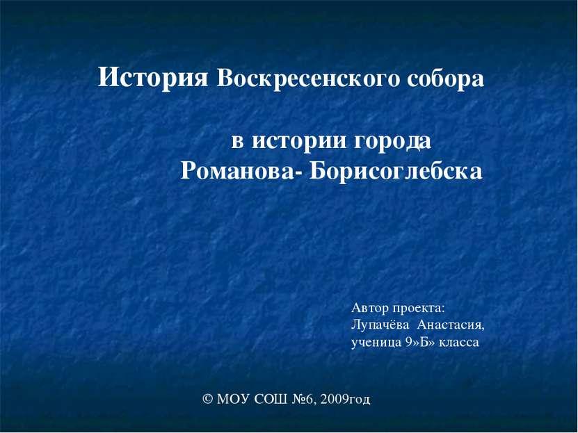 История Воскресенского собора в истории города Романова- Борисоглебска Автор ...