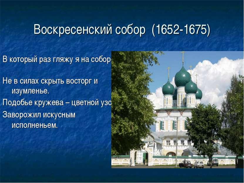 Воскресенский собор (1652-1675) В который раз гляжу я на собор, Не в силах ск...
