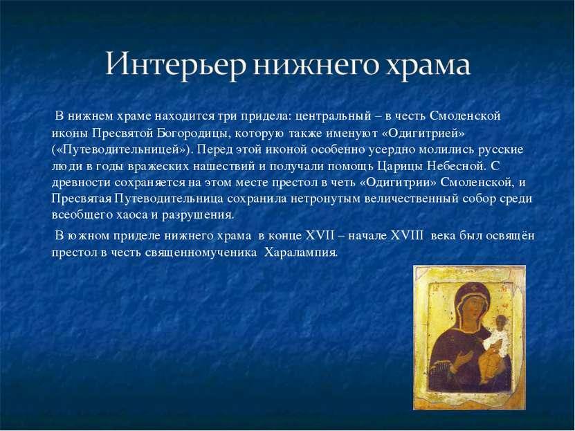 В нижнем храме находится три придела: центральный – в честь Смоленской иконы ...