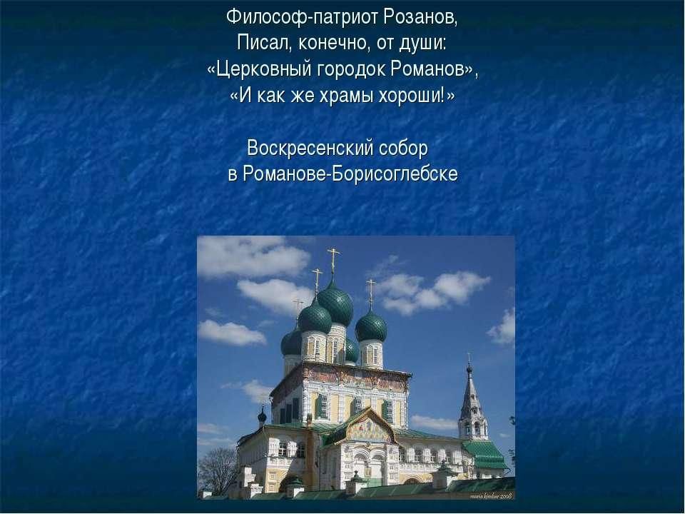 Философ-патриот Розанов, Писал, конечно, от души: «Церковный городок Романов»...