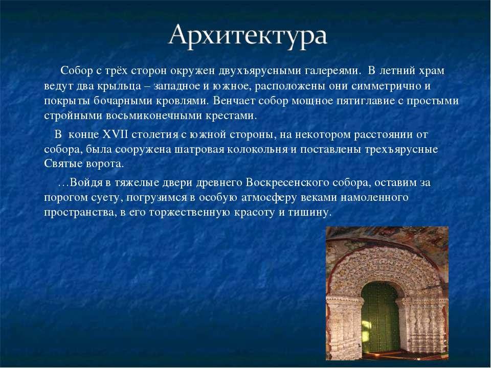 Собор с трёх сторон окружен двухъярусными галереями. В летний храм ведут два ...