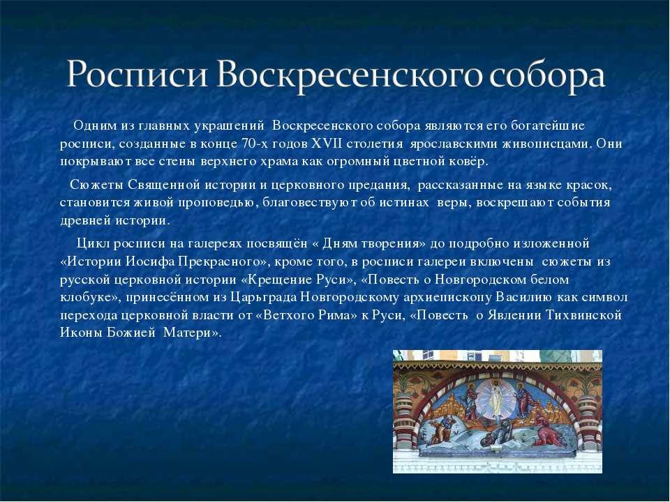 Одним из главных украшений Воскресенского собора являются его богатейшие росп...