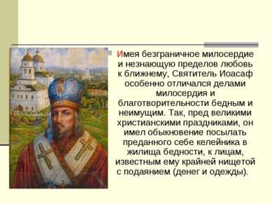 Имея безграничное милосердие и незнающую пределов любовь к ближнему, Святител...