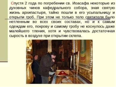 Спустя 2 года по погребении св. Иоасафа некоторые из духовных чинов кафедраль...