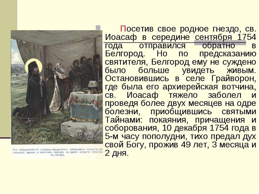 Посетив свое родное гнездо, св. Иоасаф в середине сентября 1754 года отправил...