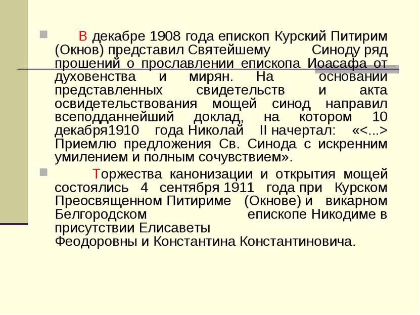 В декабре1908 годаепископ КурскийПитирим (Окнов)представилСвятейшему Син...
