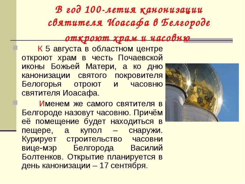 В год 100-летия канонизации святителя Иоасафа в Белгороде откроют храм и часо...