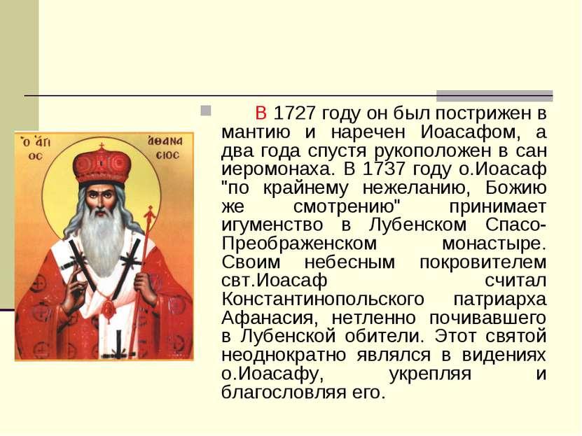 В 1727 году он был пострижен в мантию и наречен Иоасафом, а два года спустя р...