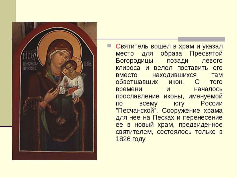 Святитель вошел в храм и указал место для образа Пресвятой Богородицы позади ...
