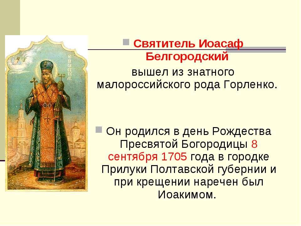 Святитель Иоасаф Белгородский вышел из знатного малороссийского рода Горленк...