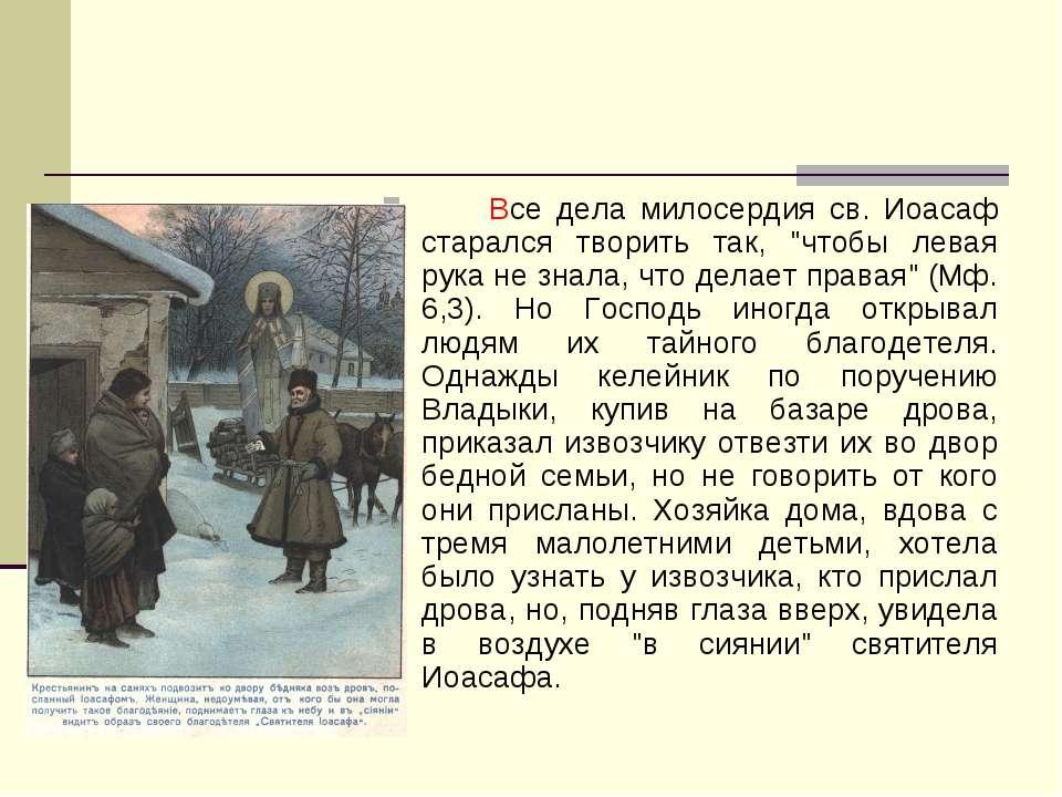 """Все дела милосердия св. Иоасаф старался творить так, """"чтобы левая рука не зна..."""