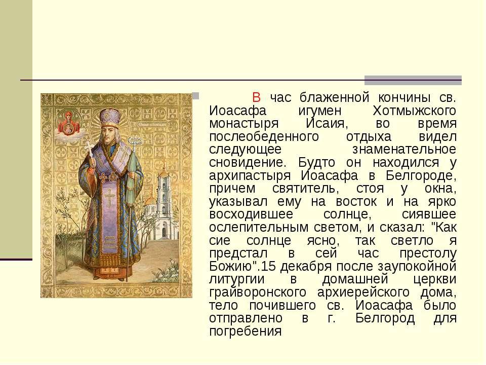 В час блаженной кончины св. Иоасафа игумен Хотмыжского монастыря Исаия, во вр...