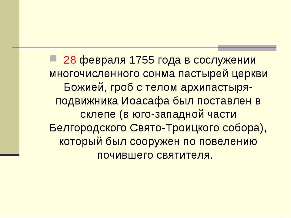 28 февраля 1755 года в сослужении многочисленного сонма пастырей церкви Божи...